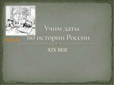 XIX ВЕК *