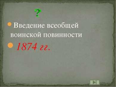 Введение всеобщей воинской повинности 1874 гг.