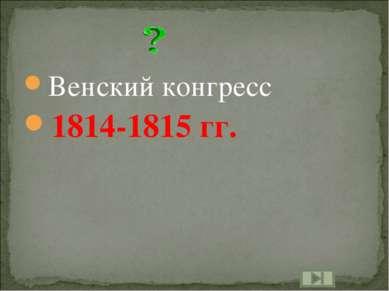 Венский конгресс 1814-1815 гг.