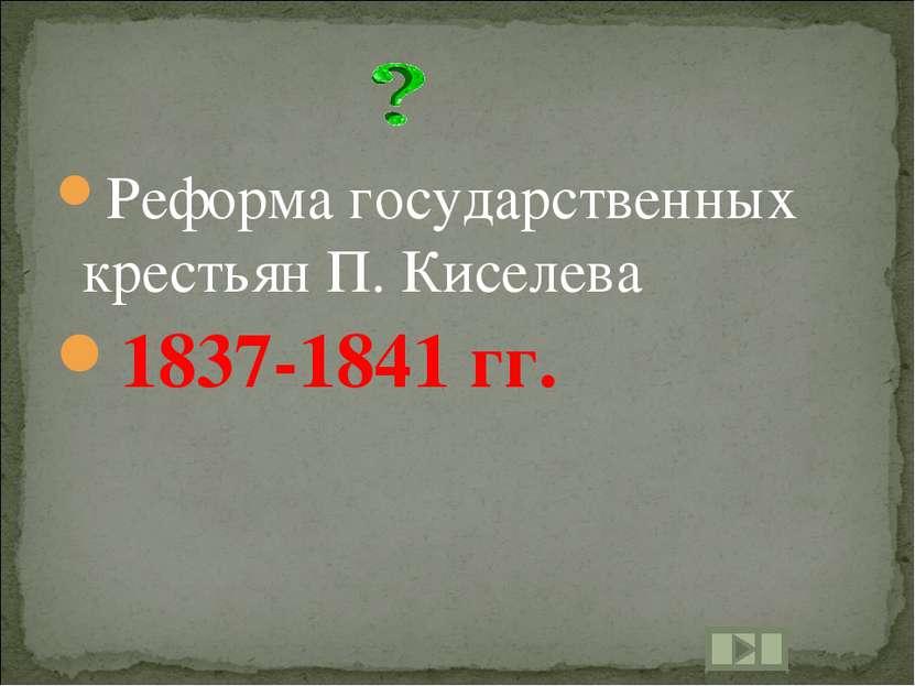 Реформа государственных крестьян П. Киселева 1837-1841 гг.
