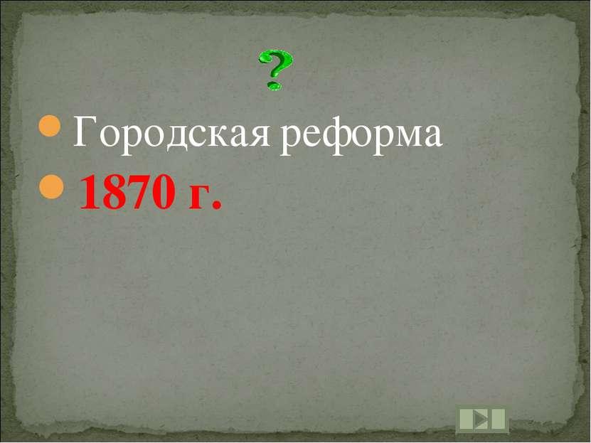 Городская реформа 1870 г.