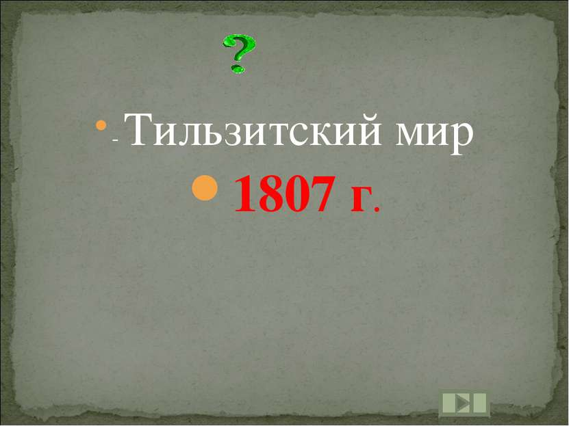 - Тильзитский мир 1807 г.