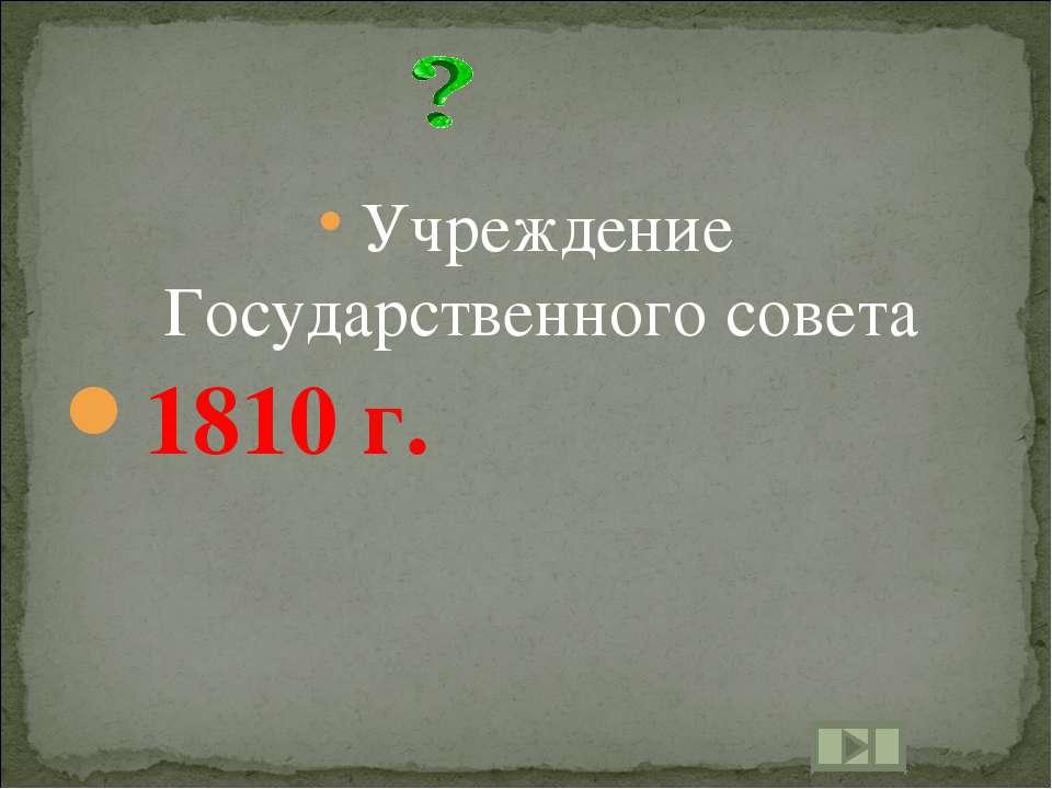 Учреждение Государственного совета 1810 г.
