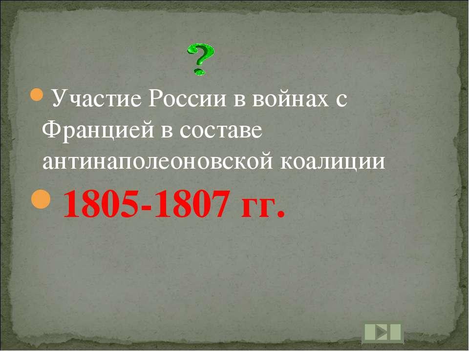 Участие России в войнах с Францией в составе антинаполеоновской коалиции 1805...