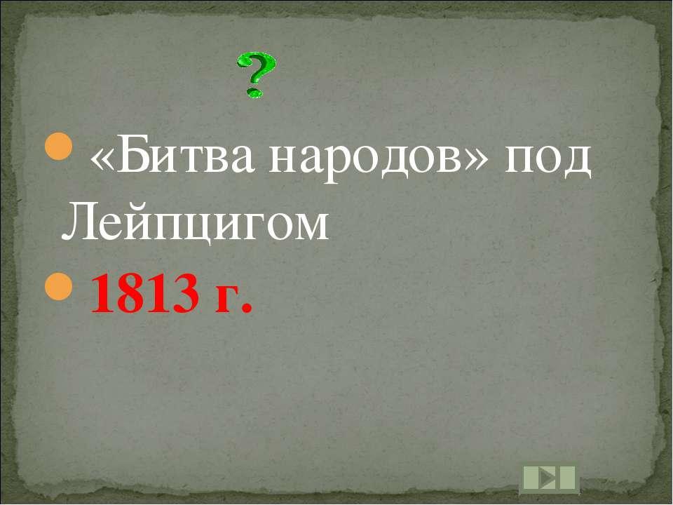 «Битва народов» под Лейпцигом 1813 г.