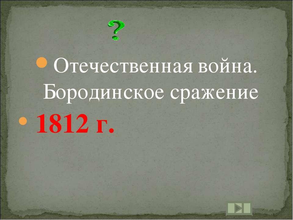Отечественная война. Бородинское сражение 1812 г.