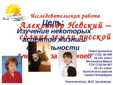 Ярослав II X колено Михаил Константин Ярослав III Андрей II Василий Александр...