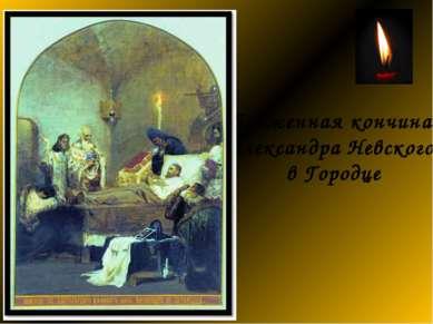 глоссарий Дружина – отряд воинов, объединявшихся вокруг племенного вождя, а з...