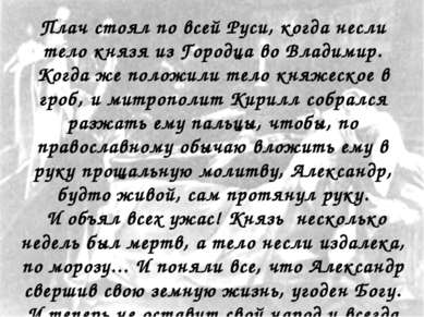 1547 День памяти святого благоверного князя Александра Невского 30 августа и ...
