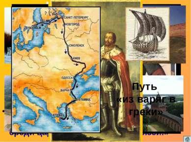 «Прошел я много стран и видел многие народы. Но не встречал такого царя среди...
