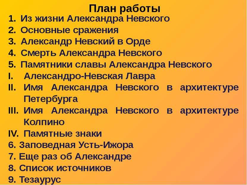 Памятные доски, установленные на Спасо-Преображенском соборе в Переяславле-За...