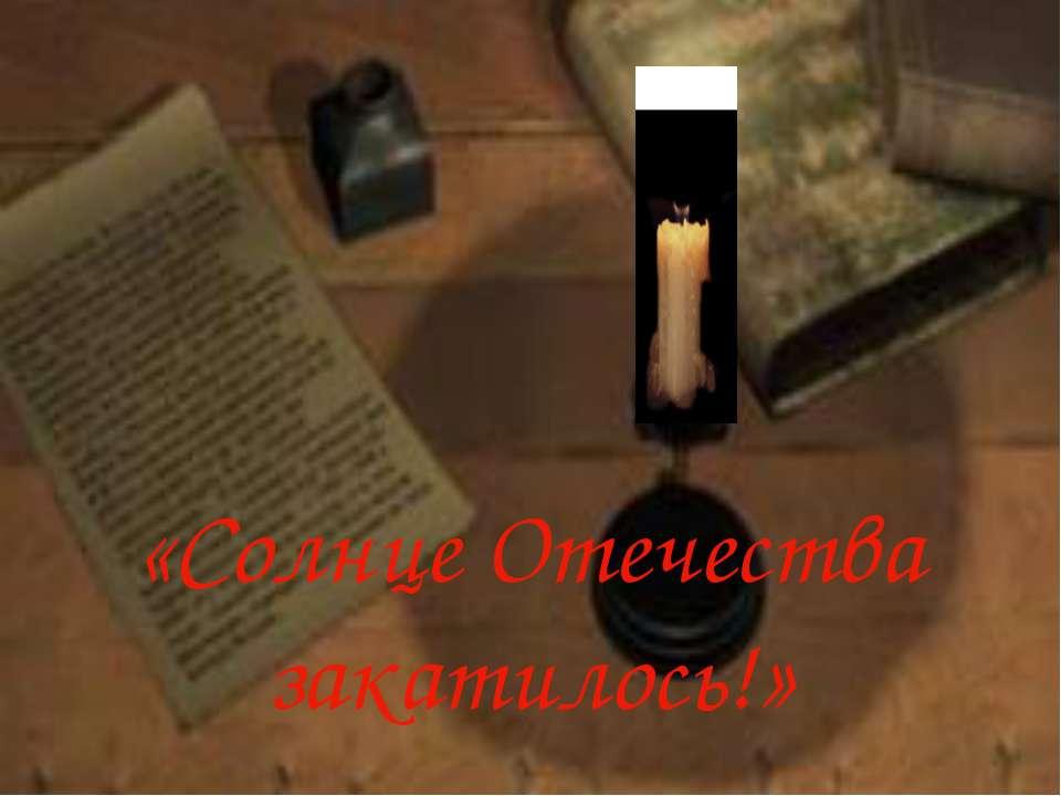 Тихо лампада пред образом Спаса горит… Князь неподвижен лежит… Словно как све...