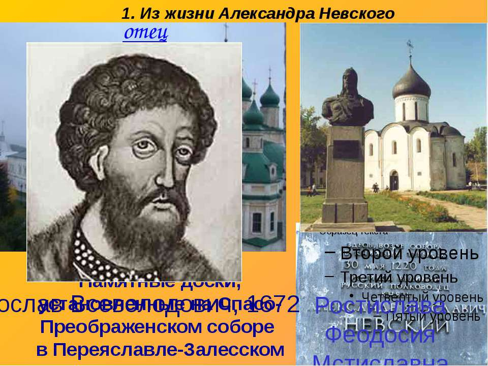 2. Основные сражения Н. Басин Александр Невский, молящий об избавлении Отечества