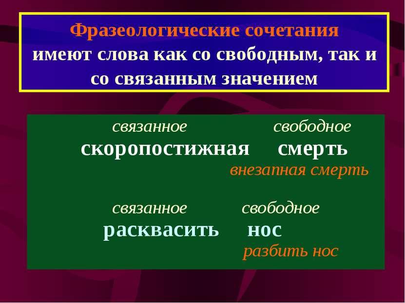 Фразеологические сочетания имеют слова как со свободным, так и со связанным з...