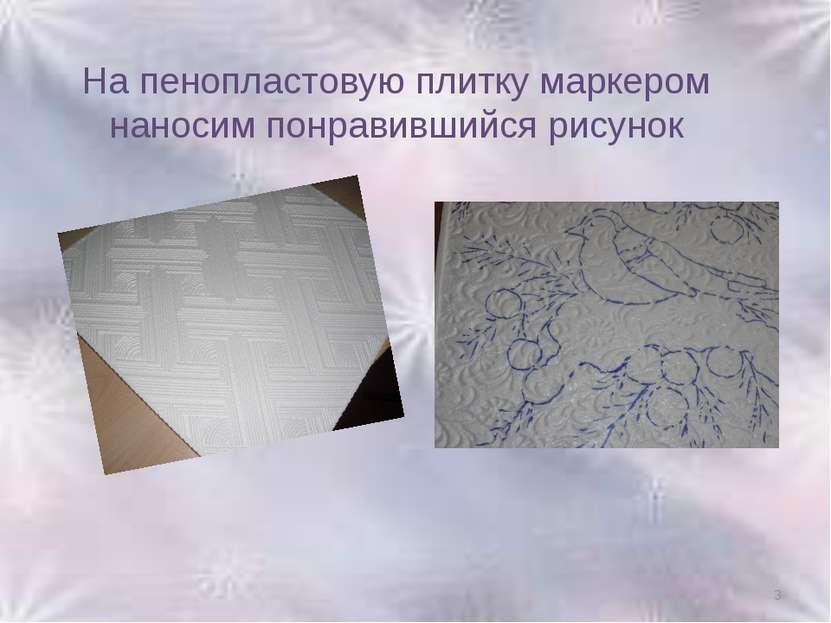 На пенопластовую плитку маркером наносим понравившийся рисунок *