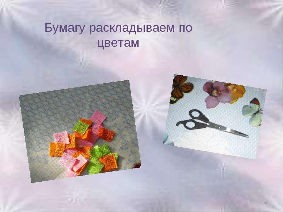 Бумагу раскладываем по цветам *