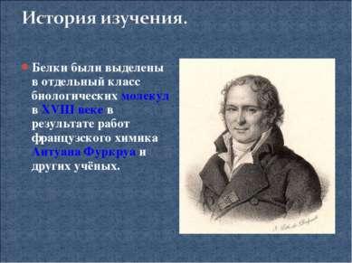 Белки были выделены в отдельный класс биологических молекул в XVIII веке в ре...