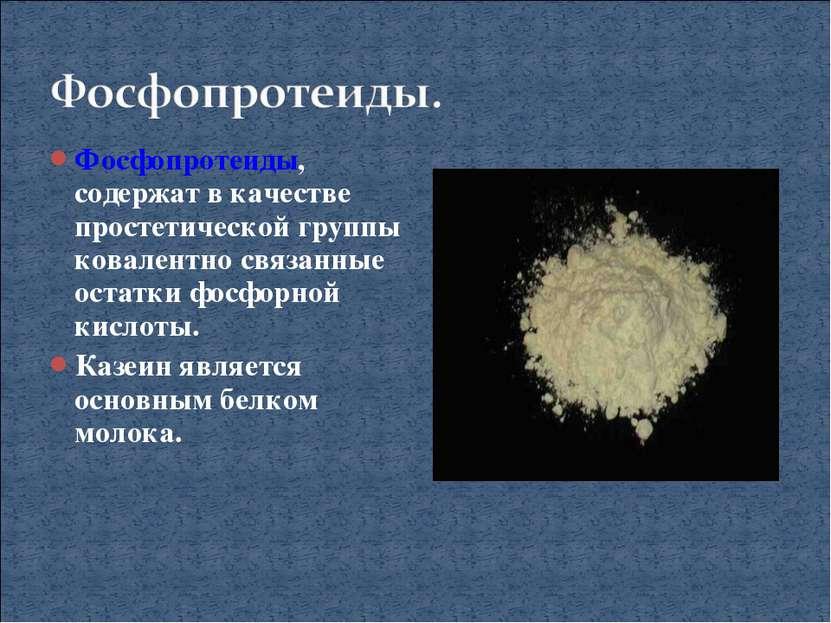 Фосфопротеиды, содержат в качестве простетической группы ковалентно связанные...