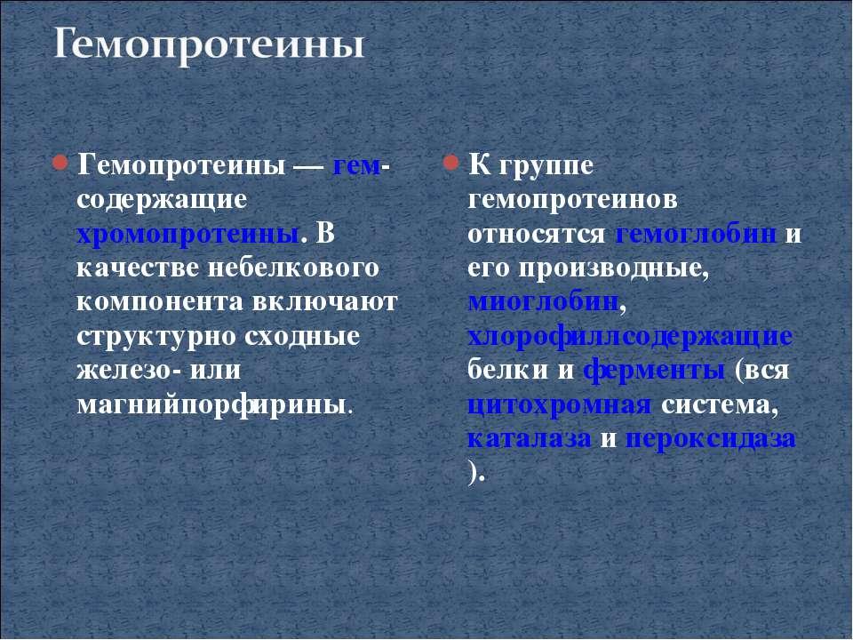 Гемопротеины — гем-содержащие хромопротеины. В качестве небелкового компонент...