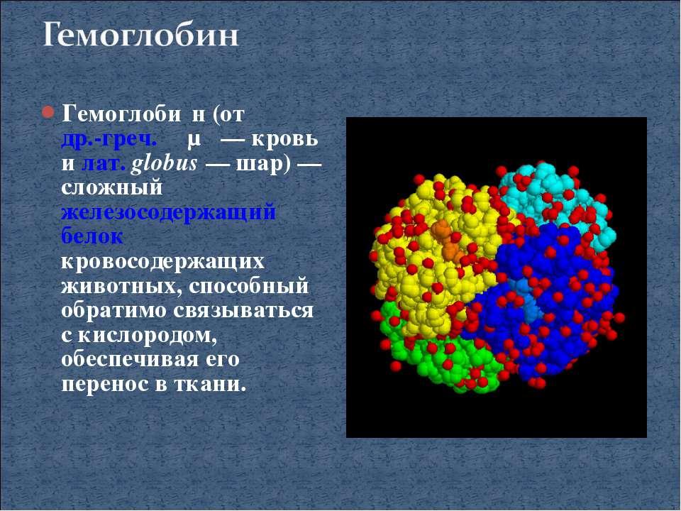 Гемоглоби н (от др.-греч. αἷμα— кровь и лат.globus— шар)— сложный железос...
