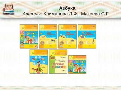 Азбука. Авторы:Климанова Л.Ф., Макеева С.Г.