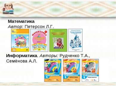 Математика Автор: Петерсон Л.Г. Информатика.Авторы:Рудченко Т.А., Семёнова ...
