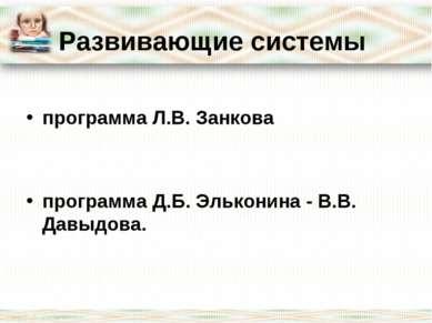 Развивающие системы программа Л.В. Занкова программаД.Б. Эльконина- В.В. Да...