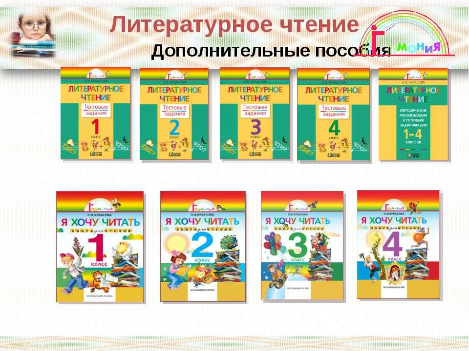 Образовательная Программа Школа Гармония