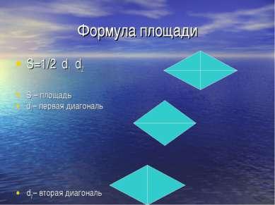 Формула площади S=1/2 . d1 . d2 S – площадь d1 – первая диагональ d2 – вторая...