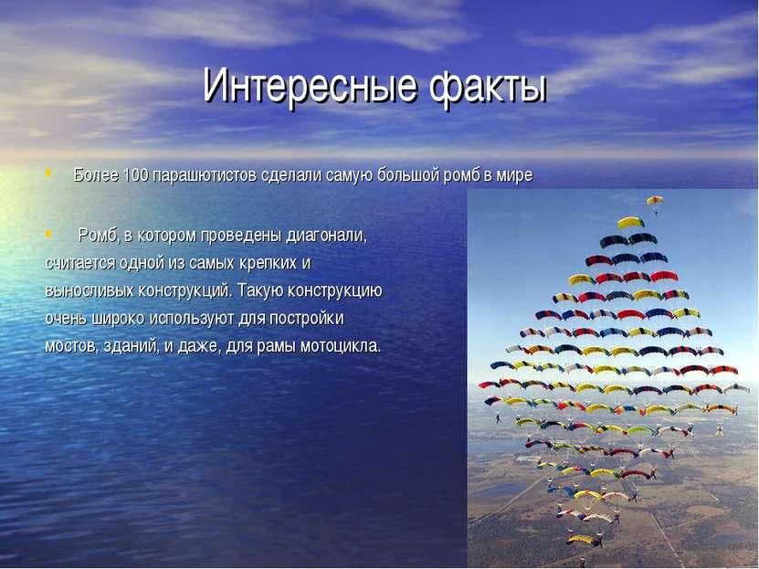 Интересные факты Более 100 парашютистов сделали самую большой ромб в мире Ром...