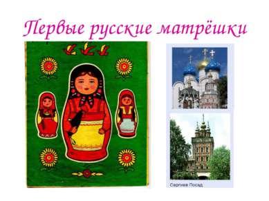 Первые русские матрёшки
