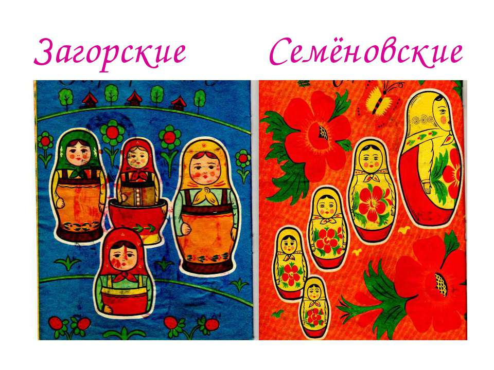 Загорские Семёновские
