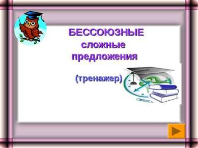 БЕССОЮЗНЫЕ сложные предложения (тренажер)