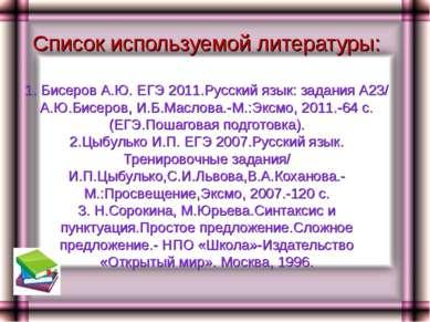 Список используемой литературы: 1. Бисеров А.Ю. ЕГЭ 2011.Русский язык: задани...