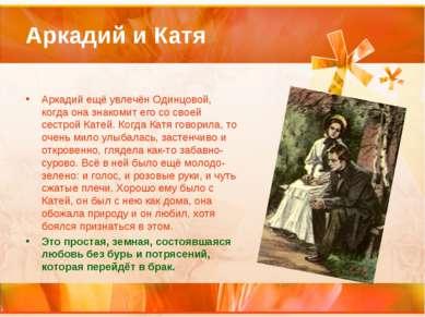 Аркадий и Катя Аркадий ещё увлечён Одинцовой, когда она знакомит его со своей...