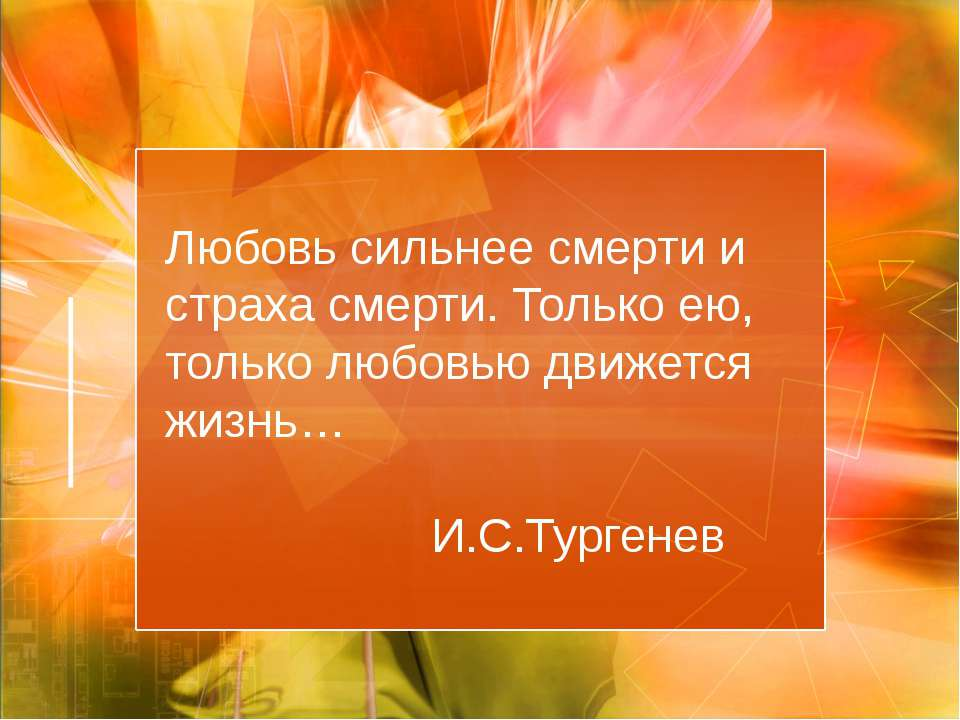Любовь сильнее смерти и страха смерти. Только ею, только любовью движется жиз...