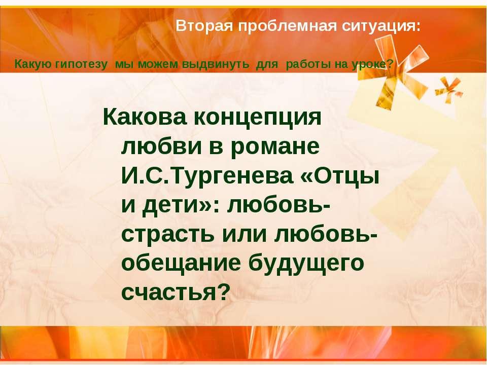 Вторая проблемная ситуация: Какова концепция любви в романе И.С.Тургенева «От...