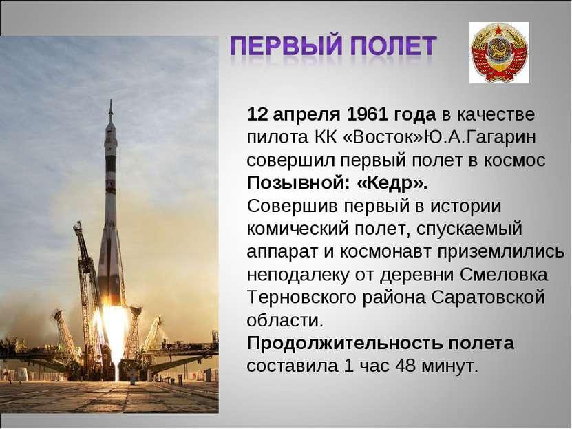 12 апреля 1961 года в качестве пилота КК «Восток»Ю.А.Гагарин совершил первый ...