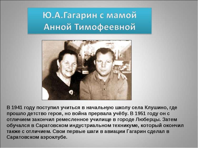 В 1941 году поступил учиться в начальную школу села Клушино, где прошло детст...