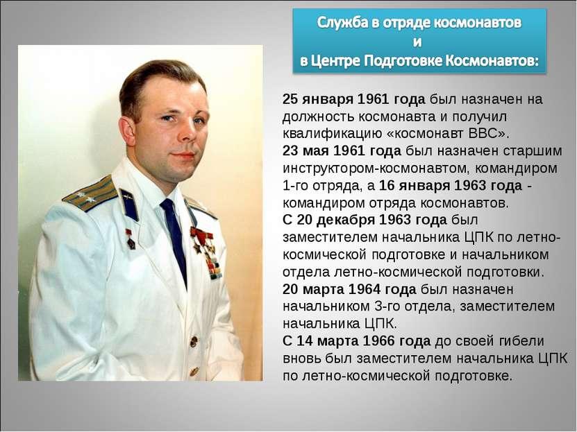 25 января 1961 года был назначен на должность космонавта и получил квалификац...