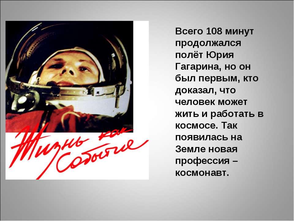 Всего 108 минут продолжался полёт Юрия Гагарина, но он был первым, кто доказа...