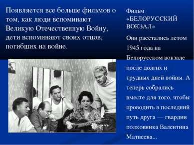 Фильм «БЕЛОРУССКИЙ ВОКЗАЛ» Они расстались летом 1945 года на Белорусском вокз...