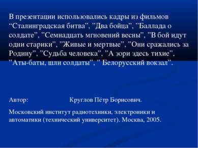 """В презентации использовались кадры из фильмов """"Сталинградская битва"""", """"Два бо..."""