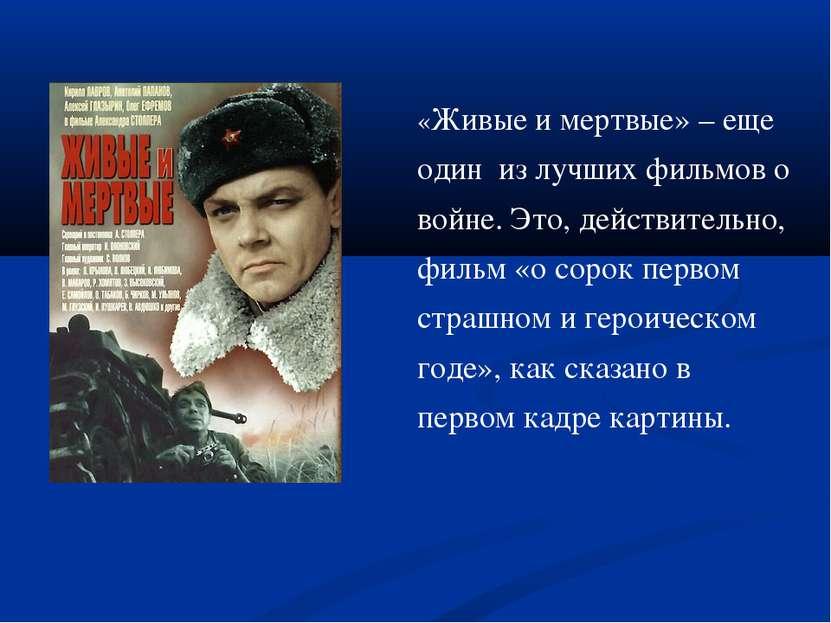 «Живые и мертвые» – еще один из лучших фильмов о войне. Это, действительно, ф...