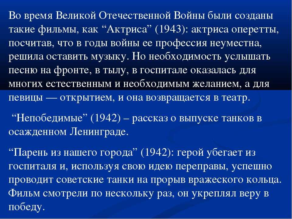 """Во время Великой Отечественной Войны были созданы такие фильмы, как """"Актриса""""..."""