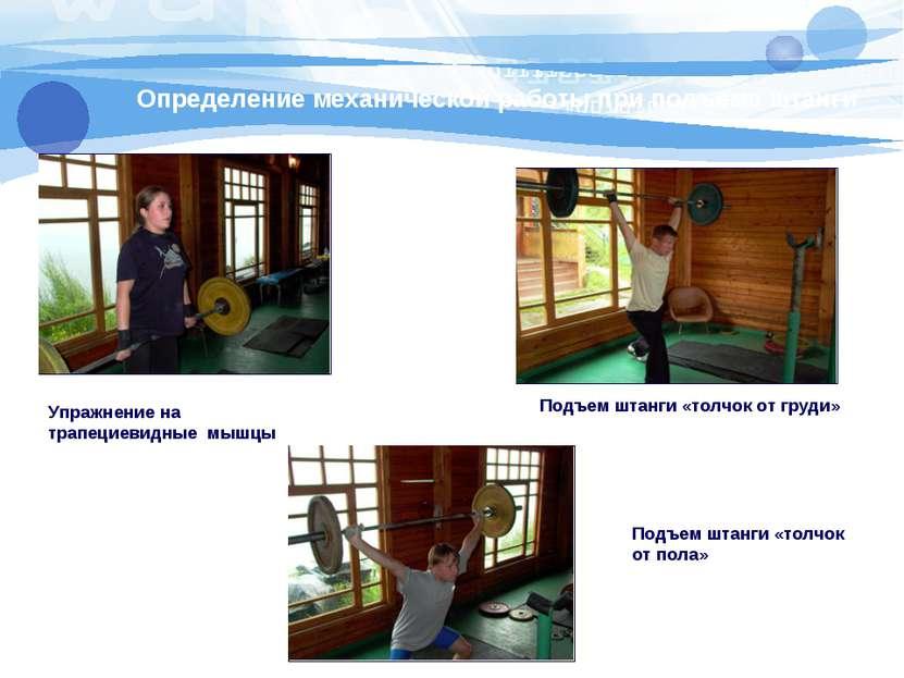 Определение механической работы при подъеме штанги Упражнение на трапециевидн...