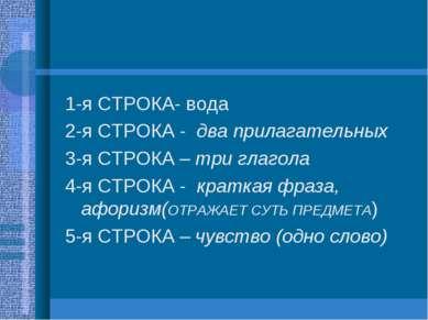 1-я СТРОКА- вода 2-я СТРОКА - два прилагательных 3-я СТРОКА – три глагола 4-я...