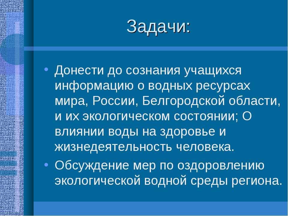 Скачать презентации на тему водные ресурсы белгородской области