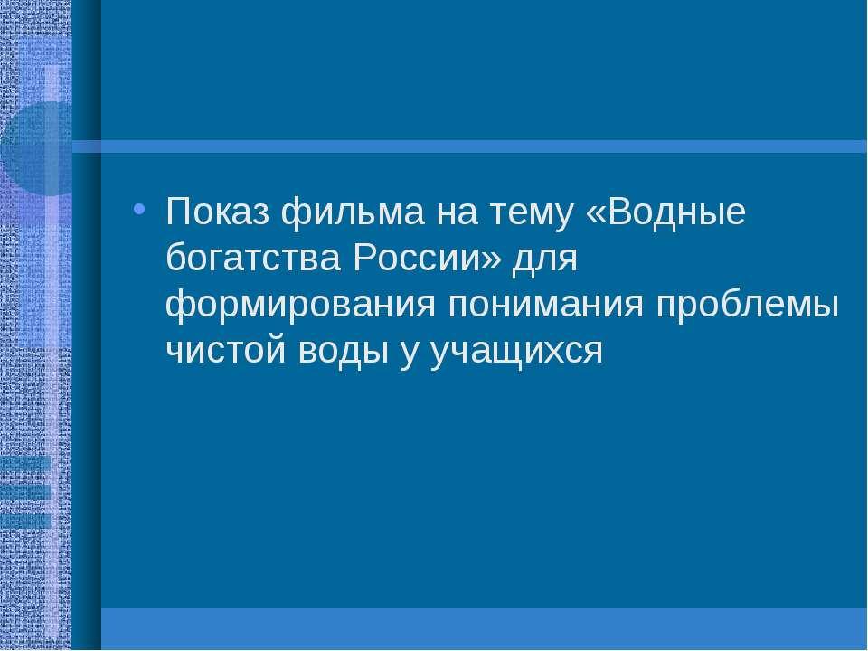 Показ фильма на тему «Водные богатства России» для формирования понимания про...