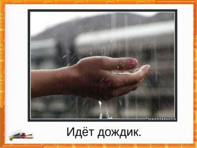 Идёт дождик.